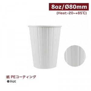 CA08035【Hot用 ダブルウォール 紙コップ 8oz/240ml-白】 - 1箱500個/1袋25個