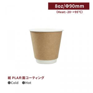 《受注生産》 CA08043【ホットカップ 口径90㎜ 二重層 8oz/240ml-クラフト】 - 1箱500個/1袋25個