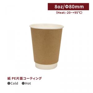 《受注生産》 CA08044【ホットカップ 口径80㎜ 二重層 8oz/240ml-クラフト】 - 1箱500個 /1袋25個