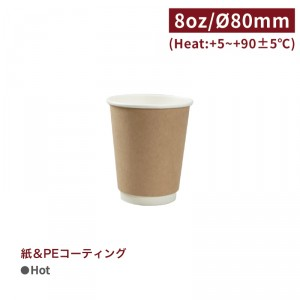 CA08044【Hot用 ダブルウォールカップ 紙コップ -クラフト 8oz/240ml 口径80㎜ 】 - 1箱500個 /1袋25個