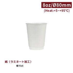 CA08046 ホットカップ 【8oz 中空二重層カップ-白】80口径絶縁カップ二重層カップ-1箱500個/ 1袋25個