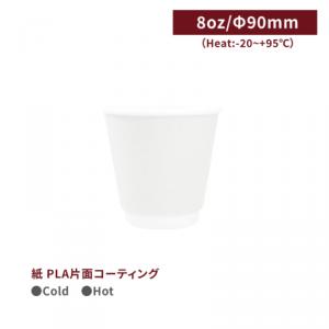 CA08074 【ホットカップ 8oz 2層カップ-ホワイト】90mm口径 断熱カップ2層カップ-1箱500個/ 1袋25個