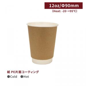 CA12107【ホットカップ 90mm口径 12oz/360ml 二重層-クラフト】- 1箱500個/1袋25個