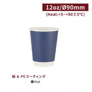 《受注生産》CA12165【Hot用 紙コップ 12oz/360ml ネイビー】口径90*108mm  1箱500個/1袋25個