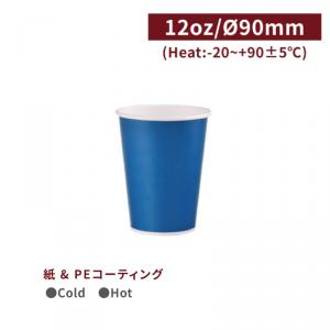 《受注生産》CA12313【紙コップ 12oz/360ml クラシックブルー】口径90*110mm  1箱1000個/1袋50個