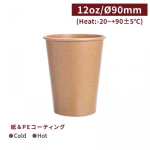 CA12327【hot&cold対応  紙コップ- 12oz(360ml) クラフト】口径90*110mm 1箱1000個/1袋50個