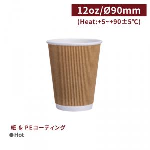 【Hot用紙コップ12oz - クラフト】90口径 スリーブ不要 - 1箱500個 / 1袋25個