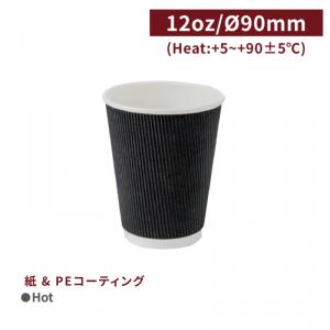 【Hot用紙コップ12oz - 黒】90口径 スリーブ不要 - 1箱500個 / 1袋25個