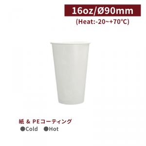 《受注生産》CA16061【紙コップ 16oz/480ml 白】口径90*128mm 1箱1000個/1袋50個