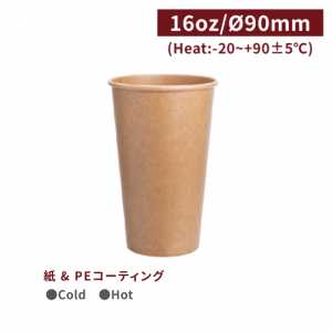 CA16105【紙コップ 16oz(480ml) クラフト】口径90*137mm  1箱1000個/1袋50個