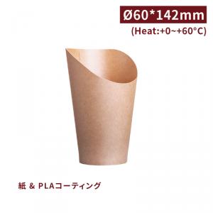 《受注生産》 CA16106【フライドポテト/スナックケース 16oz - クラフト】PLAコーティング1箱1000個/1袋50個