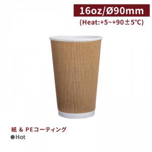 【Hot用紙コップ16oz - クラフト】90口径 スリーブ不要 - 1箱500個 / 1袋25個