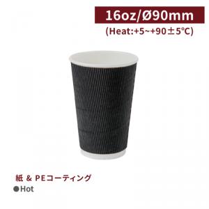 【Hot用紙コップ16oz - 黒】90口径 スリーブ不要 - 1箱500個 / 1袋25個