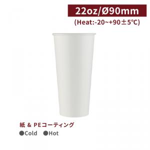 CA22009【紙コップ 22oz(660ml) 白】口径90*170mm 両面コーティング加工 1箱1000個/1袋50個