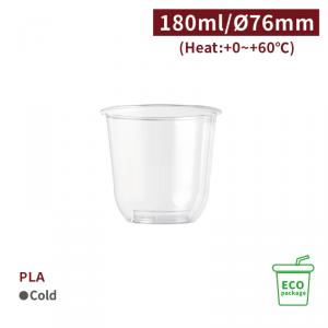 《受注生産》CS18003【PLAカップ 6oz/180ml-  口径76mm 透明】-1箱1000個/1袋50個