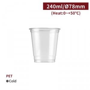 CS24003【PET-プラスチック8oz/240ml 78㎜口径 飲料カップ 透明】-1箱1000個/1袋50個