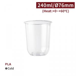 《受注生産》CS24004【PLA エコカップ 8oz/240ml】口径76mm ECO 1箱1000個/1袋50個