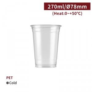 CS27003 PET-プラスチック9oz/270ml 口径78㎜】飲料カップ 透明78mm  - 1箱1000個/1袋50個
