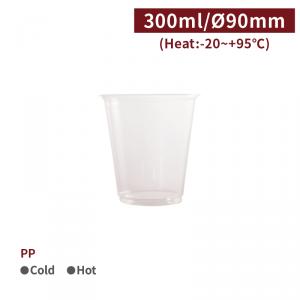 【PP-透明コップ10oz/300ml】口径90mm - 1箱1000個 / 1袋50個