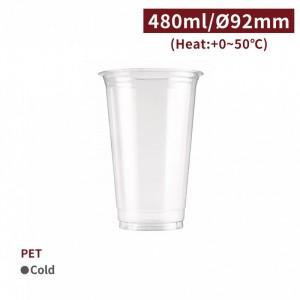 CS48013【PET-プラスチック16oz/480ml】 92口径 飲料カップ 透明 プラスチック  - 1箱1000個/1袋50個