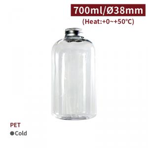 《受注生産》 CS70016【PET-蓋付ハンディボトル700ml-口径38mm】1箱105個 ※銀蓋はセットではありません