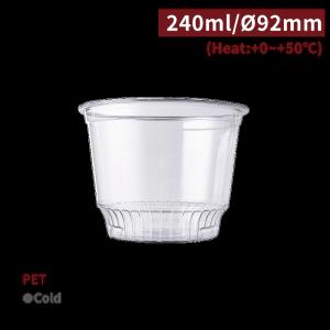 《受注生産》CS92001【デザートカップ  8oz/240ml PET】口径92mm - 1箱1000個 / 1袋50個
