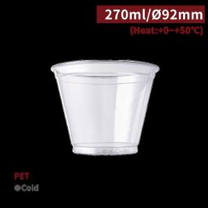 《受注生産》CS92002【デザートカップ  9oz/270ml PET】口径92mm - 1箱1000個 / 1袋50個