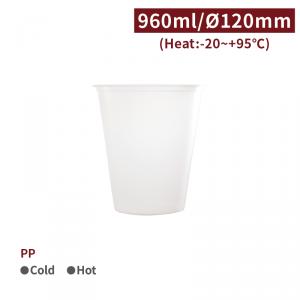 【PP 硬質プラカップ 32oz/960ml 120mm口径 透明】1箱500個 /1袋25個