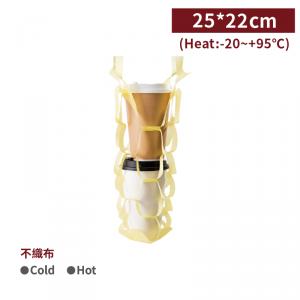 【テイクアウト用不織布網袋(2杯用)黄色】25*22cm 飲料カップ袋 手提げ-1箱2000枚/1袋100枚