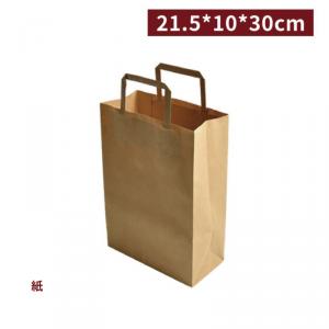 《受注生産》GA21501【テイクアウト用袋/ 手さげ袋 - 21.5*10*30cm クラフト】1箱400枚/1袋25枚