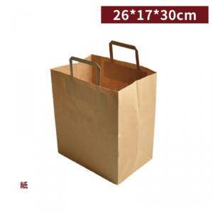 《受注生産》GA26001【テイクアウト用袋/ 手さげ袋 - 26*17*30cm クラフト】1箱300枚/1袋25枚
