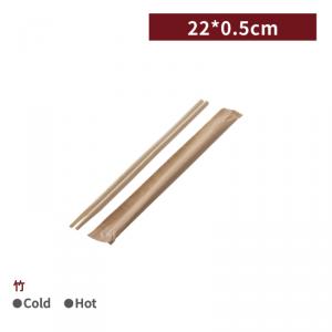 《受注生産》 KW20551【箸 割らずに使える/割箸  個包装 - 竹製】クラフト 22*5.5cm - 1箱2500膳 / 1袋100膳
