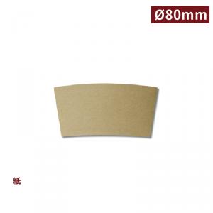 LA80004【スリーブ クラフト 8ozカップ対応】1箱1000個/1袋25個