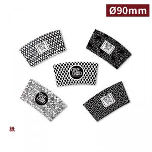 《在庫限り》 LA90049【スリーブ ジオメトリック柄 10~22oz対応 5種類混合】1箱1000個/1袋25個