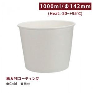 OA10003【フードボウル1000ml-白色 口径142㎜】 PEコーティング -1箱600個/1袋50個