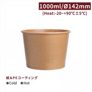 《受注生産》 OA10013【温冷対応フードボウル 1000ml - クラフト】口径142mm スープカップ/耐熱 - 1箱600個 / 1條50個