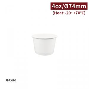 《受注生産》OA12003【アイスクリームカップ 4oz/120ml 74mm口径 白】1箱1000個/1袋50個