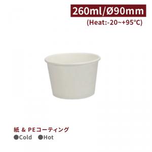OA26008【アイスクリームカップ 260ml 白 口径90mm PEコーティング】1箱1000個/1袋50個