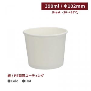 OA39006【フードボウル390ml-白色 口径102㎜】 PEコーティング -1箱1000個/1袋50個