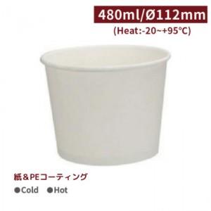 OA52008【フードボウル480ml-白色 口径112㎜】 PEコーティング -1箱1000個/1袋50個