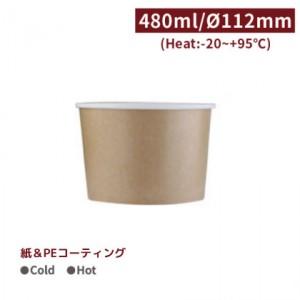 OA52011【フードボウル 480ml クラフト 112mm口径】 PEコーティング -1箱1000個/1袋50個