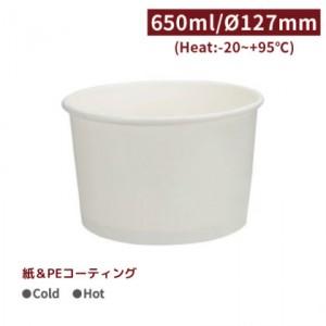 《受注生産》 OA75005【フードボウル650ml-白色 口径127㎜】 PEコーティング -1箱600個/1袋50個