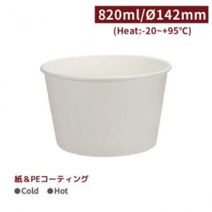 《受注生産》 OA85004【フードボウル820ml-白色 口径142㎜】 PEコーティング -1箱600個/1袋50個