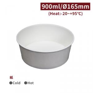 《受注生産》 OA90001/OA90003【丼ぶり・フードボウル 900ml-白 口径164㎜】 PEコーティング -1箱600個/1袋50個
