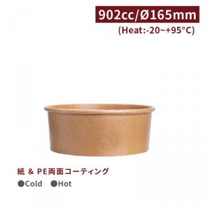 《新商品》 OA90004【フードボウル-クラフト 900ml/165mm口径】1箱600個 / 1袋50個