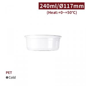 《受注生産》OS24001【サラダ・デザート容器 8oz/240ml - PET】口径117mm - 1箱500個 / 1袋25個