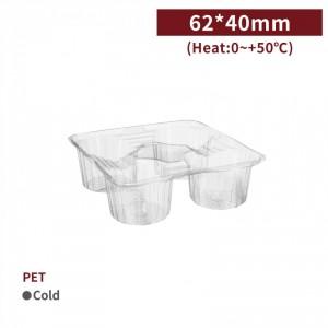 《受注生産》 OS4005【テイクアウト用カップホルダー - PET 】底口径62mm*深40mm - 1箱1000個 / 1袋50個