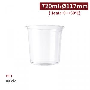 《受注生産》OS72001【サラダ・デザート容器 - PET】口径117*110mm - 1箱500個 / 1袋25個