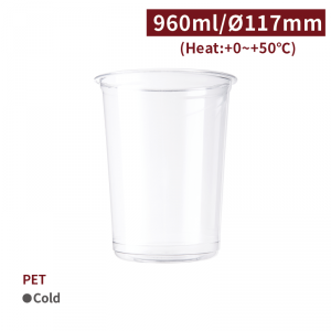 《受注生産》OS96001【透明ドリンクカップ / 野菜スティック等にも - PET】口径117mm - 1箱500個 / 1袋25個