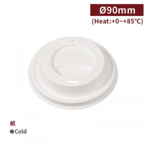 RA90001【紙コップコーヒーリッド-防油防水 口径90mm 白色】環境にやさしい分解可1箱1000個/1袋50個